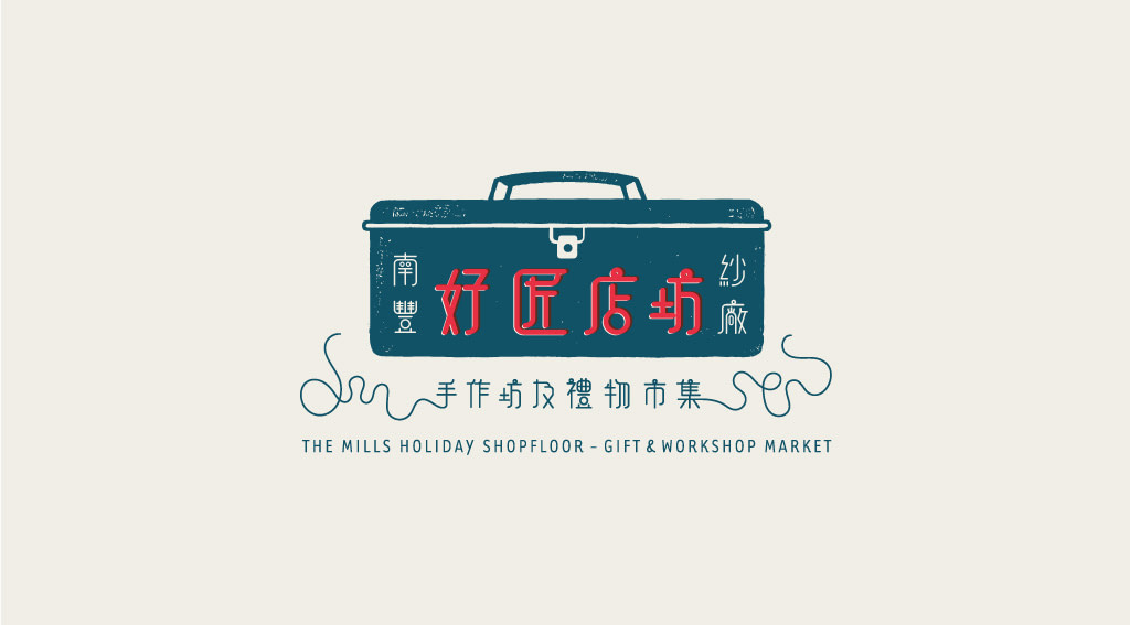 The Mills – Gift and Workshop MarketGraphic, Illustrations, Retainer